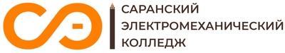 """ГБПОУ РМ  """"Саранский электромеханический колледж"""""""